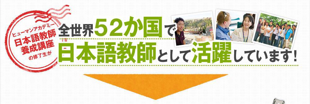 全世界43か国で日本語教師として活躍しています!