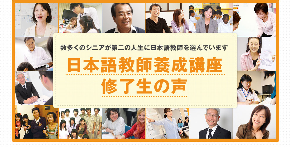 数多くのシニアが第二の人生に日本語教師を選んでいます!日本語教師養成講座修了生の声