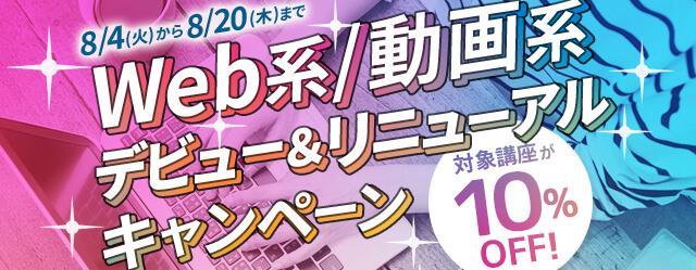【8/20(木)まで!】「Web系/動画系デビュー&リニューアルキャンペーン」