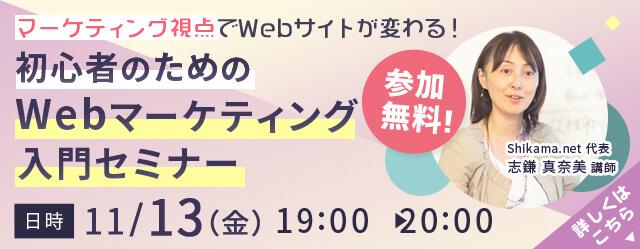 【11/13(金)開催!】マーケティング視点でWebサイトが変わる!初心者のためのWebマーケティング入門セミナー