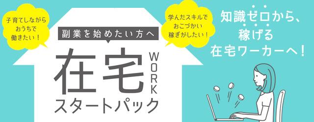 知識ゼロから、稼げる在宅ワーカーへ「在宅WORKスタートパック」!