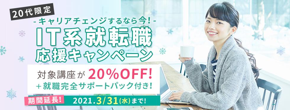 【20代限定】~キャリアチェンジするなら今!~IT系就転職応援キャンペーン