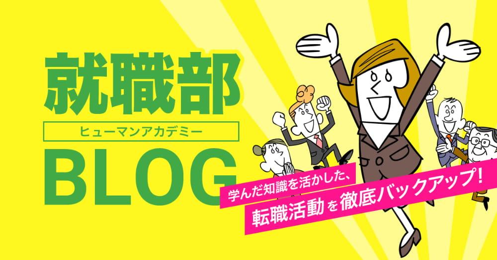 日本語教師 企業 求人