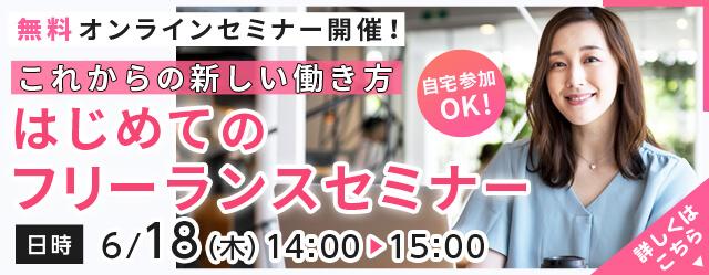 【6/18(木)開催】これからの新しい働き方! はじめてのフリーランスセミナー