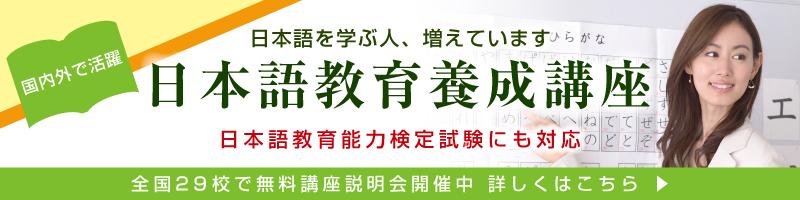 日本語教育養成講座