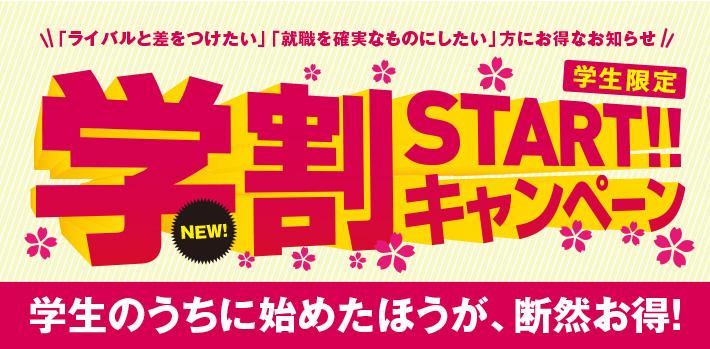 学割START!!キャンペーン